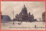 Фотооткрытка Ленинград. Исакиевский собор и площадь Воровского