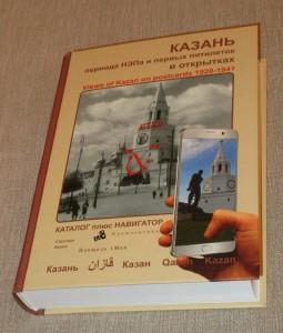 Казань периода НЭПа и первых пятилеток в открытках