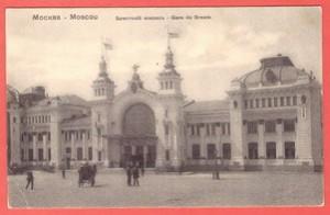 Старинная открытка Москва. Брестский вокзал.