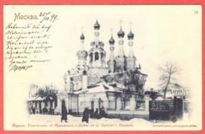 Открытка Москва. Церковь Рождества в Путинках.