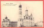 Старинная открытка Москва. Кремль.