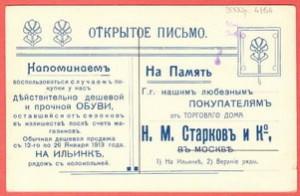 Открытка Реклама торгового дома Н. М. Старкова и Ко.
