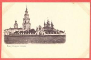 Открытка Кострома. Вид собора с площади