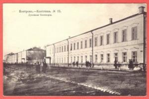 Старинная открытка Кострома № 18. Духовная семинария.