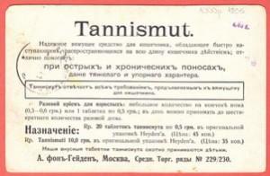 Антикварная открытка Tannismut