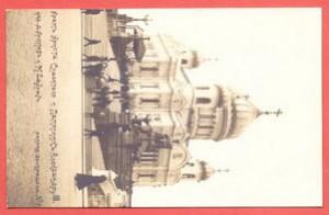 Антикварная фото открытка Храм Христа Спасителя