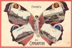 Старинная открытка Привет из Симбирска