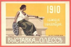Антикварная открытка Выставка в Одессе
