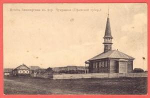 Мечеть башкирская.