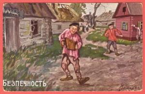 Старинная открытка Безпечность.
