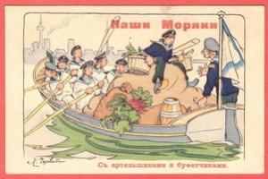 Открытка Наши моряки.