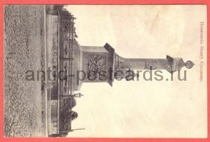 Старинная открытка Памятник Ивану Сусанину в Костроме