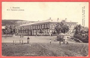 Старинная открытка № 5. Город Белебей.