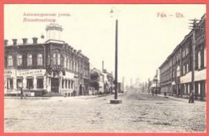 Уфа. Александровская улица