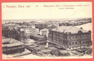 Открытка № 12 Кунгур. Наводнение 1902 года.