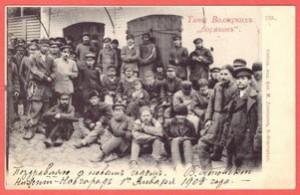 Открытка № 155 Типы волжских «босяков»