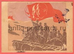Почтовая карточка 1918 - 1943.