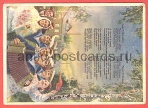 Почтовая карточка Песня О моряках