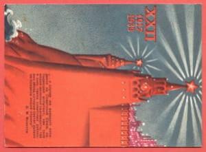 Почтовая карточка 22 годовщина революции.
