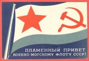 Пламенный привет Военно-морскому флоту СССР.