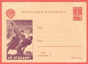 Почтовая карточка Завоеваний Октября не отдадим!