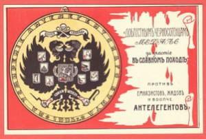 Открытое письмо Медаль за участие в славном походе