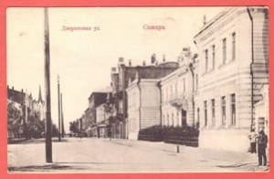 Открытое письмо Самара. Дворянская улица.