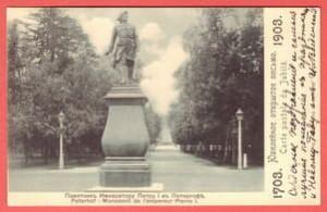 Памятник Императору Петру 1 в Петергофе.