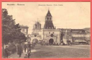 Открытка Москва. Ильинские ворота.