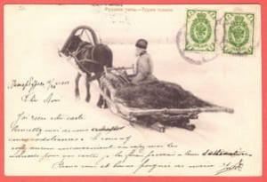 Открытое письмо Русские типы № 25