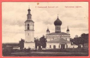 Город Слободской Вятской губернии.