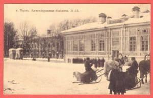 Александровская больница.
