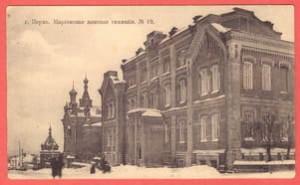 Мариинская женская гимназия в Перми