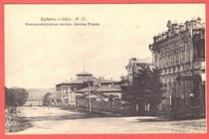 Почтово-телеграфная контора.