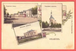 Женская гимназия в Оханске