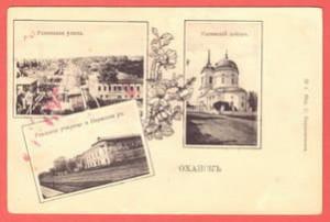 Почтовая карточка №3 Оханск.