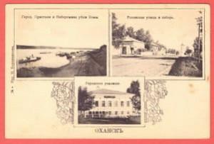 Городское училище в Оханске