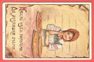 Красна изба пирогами.