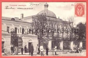 Духовная семинария. Псков