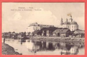 Открытка Пинск.