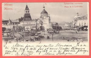 Москва № 4.