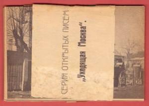 Полный комплект открыток