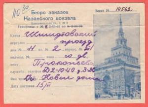 Советский Конверт
