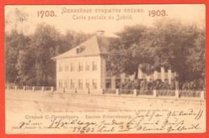 Юбилейное открытое письмо 1703 - 1903