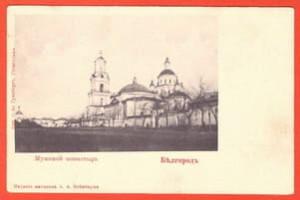 Открытка Белгород.