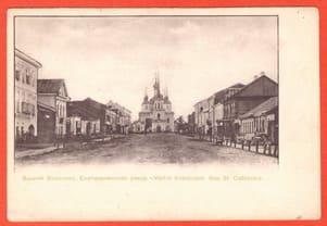 Екатерининская улица.