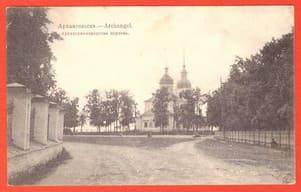 Архангело-городская церковь