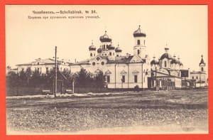 Челябинск № 34.
