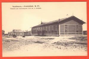 Станция для пассажиров