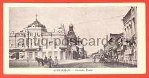 Открытка Астрахань